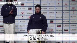 ソチ2014パラリンピック冬季競技大会日本代表選手団第一次発表記者会見