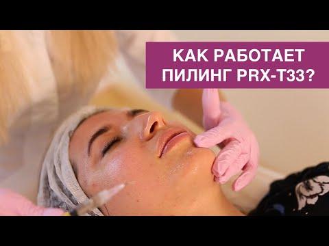 Пилинг PRX-33   Обновление кожи без реабилитации