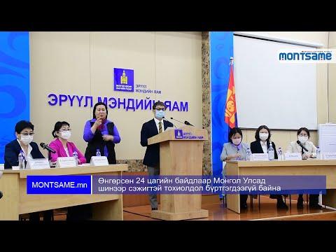 Өнгөрсөн 24 цагийн байдлаар Монгол Улсад шинээр сэжигтэй тохиолдол бүртгэгдээгүй байна