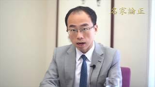 大律師李安然專業角度談暴動罪、非法集結罪以及方仲賢被捕和何為攻擊性武器