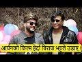 Aryan को फिल्म हेर्दा Biraj bhatta ले उडाए | Renesha ले पुरानो दिन सम्झिए भन्दै यसो भनिन्