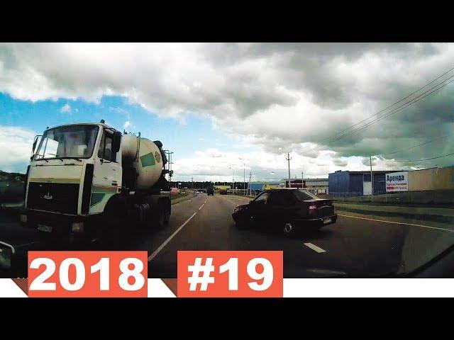 Новые записи с видеорегистратора ДТП и Аварий #19 (04.03.2018)