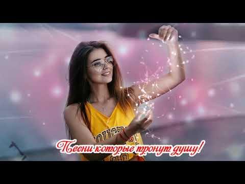 САМАЯ КРАСИВАЯ МУЗЫКА ШАНСОН В МАШИНУ - СБОРНИК 2019