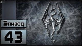 The Elder Scrolls V: Skyrim - [43 эпизод - Рекруты ч.1]