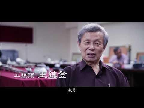 臺中市第二十屆大墩美展 工藝類評審感言 王鍊登委員