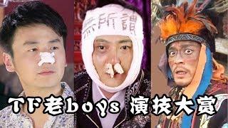 【理娱打挺疼】雷佳音、郭京飞、李光洁,TF老BOYS的演技究竟谁最好?