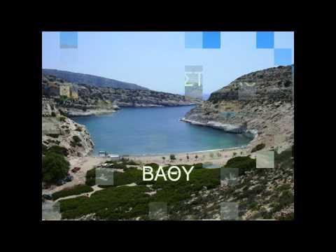 Μια συλλογή με παραλίες της Κρήτης