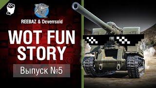 WoT Fun Story №5 - от REEBAZ и Deverrsoid [World of Tanks]