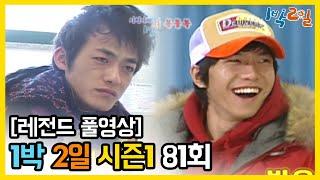 [1박2일 시즌 1] - Full 영상 (81회) 2Days & 1Night1 full VOD