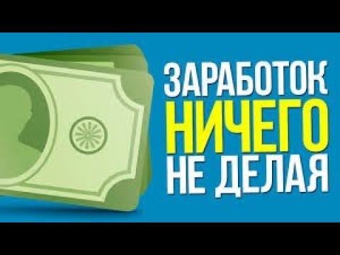 Варианты заработка денег в интернете
