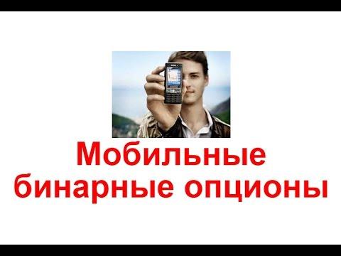 Бинарные опционы олимп трейд видео