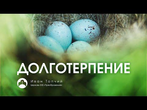 Долготерпение / Проповедь - Иван Топчий