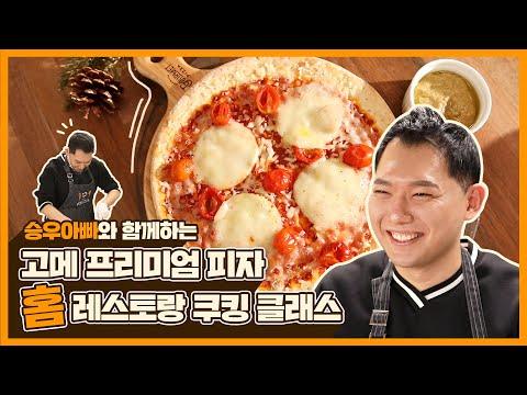 [고메] 볶고 볶이는 레전드 라이브쿠클!! 승우아빠와 함께하는 '고메 프리미엄 피자' 홈 레스토랑 레시피🍕
