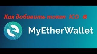 Как добавить токен в кошелек Myehterwallet