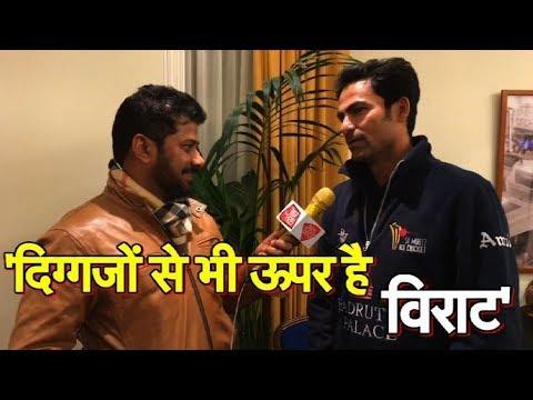 Kaif Says Virat Has Left Everyone Way Behind | Sports Tak