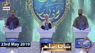 Shan e Iftar - Shan e ilm - 23rd May 2019