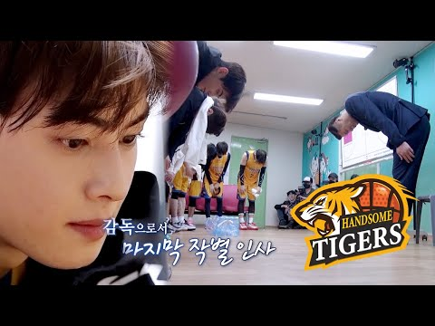 Seo Jang Hoon says a last goodbye as their coach [Handsome Tigers Ep 12]