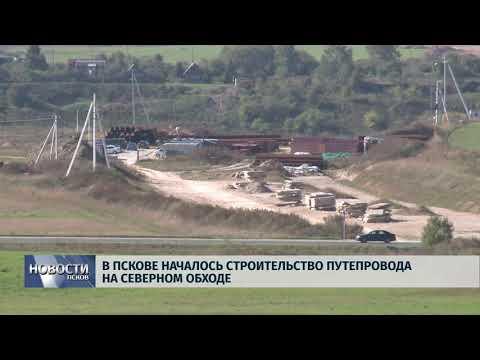 Новости Псков 21.09.2018 # В Пскове началось строительство путепровода на Северном обходе