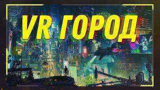 Город в VR на блокчейне