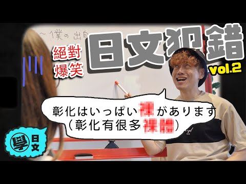 RYU跟YUMA的日文講錯第二集