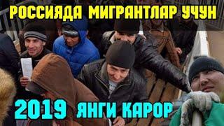 РОССИЯДА ЯНА ЯНГИ КАРОР МИГРАНТЛАРГА ШОК