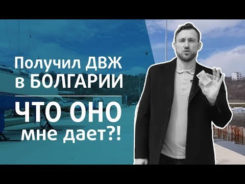 Получил ДВЖ в Болгарии. ЧТО ОНО МНЕ ДАЕТ? В чем разница с ПМЖ в Болгарии.