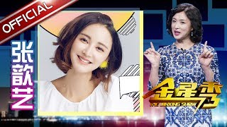 The Jinxing Show EP.20170726[SMG Official HD]
