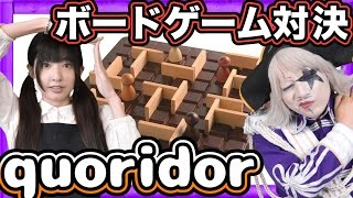 【Quoridor/コリドール】フランス生まれのボードゲームで対決【GameMarket】 | Kholo.pk