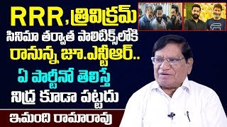 Imandi Ramarao Facts About Jr NTR Coming To Politics After RRR And Trivikram Movie | #RRR