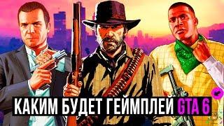 Каким будет геймплей GTA 6 и, что нужно взять из Red Dead Redemption 2