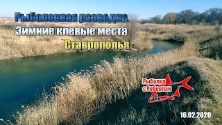 Рыбацкие места ставропольского края