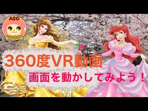 【360°VR動画】ディズニープリンセス達とかくれんぼ!❤️ 全員見つけられるかな?キッズ アニメ おもちゃ ASOBOOM!