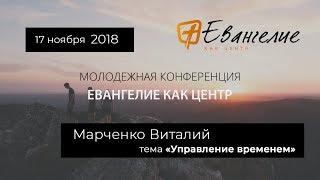 Евангелие как центр 2018 | семинар Виталия Марченко