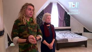 Дурит всю страну: невеста-миллионерша Солнцева оказалась малоизвестной актрисой