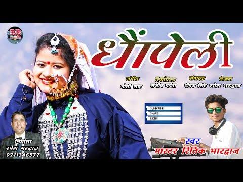 Dhonpeli !! Latest Garhwali Song 2019 Dj Song !! Master Ritik Bhardwaj !!