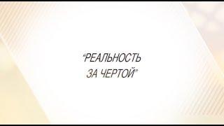 """Павел Рындич - """"Реальность за чертой"""""""