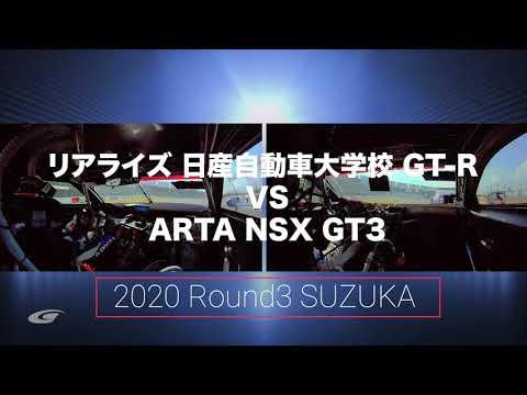 リアライズ 日産自動車大学校 GT-R vs ARTA NSX GT3の激しいバトルのオンボード映像。2020 スーパーGT 第3戦鈴鹿サーキット