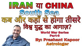 Iran or China south sea   What will be third world war's ignition point