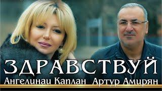 АНГЕЛИНА КАПЛАН & АРТУР АМИРЯН - ״ЗДРАВСТВУЙ״