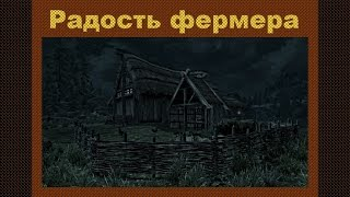 """Skyrim Mod """"Радость фермера"""" - версия 4.3"""