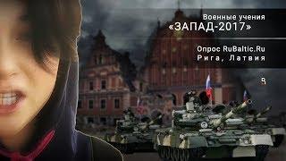 Военные учения «Запад-2017»: Латвия, опрос жителей, часть I