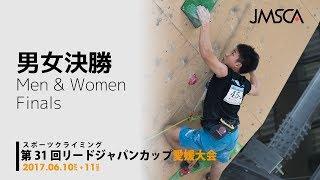 スポーツクライミング第31回リードジャパンカップ愛媛大会男女決勝