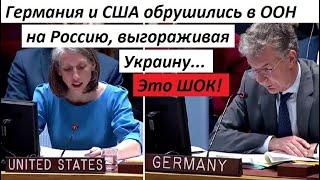 Это Ш0К! ГЕРМАНИЯ и США 0БPYШИЛИCЬ НА РОССИЮ, выгоpaживая Украину - НОВОСТИ МИРА