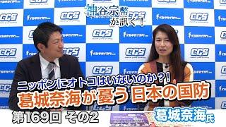 第169回② 葛城奈海氏:ニッポンにオトコはいないのか?!葛城奈海が憂う日本の国防