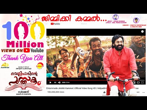 Entammede Jimikki Kammal Official Video Song HD- Velipadinte