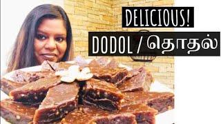 இலங்கையின் சுவைமிகு தொதல்   Recipe Of Coconut And Jaggery Dodol ( By Princy's Authentic Kitchen)