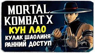 КУН ЛАО КУЛАК ШАОЛИНЯ (РАННИЙ ДОСТУП) - Mortal Kombat X Mobile