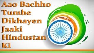 Aao Bachho Tumhe Dikhayen Jaaki Hindustan Ki || Patriotic