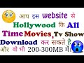 How to download full hd(720p,480p) hollywood movies free in Hindi dubbed
