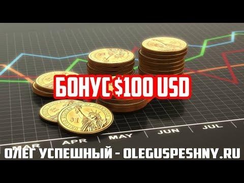 БОНУС 100 $ КАК ЗАРАБОТАТЬ В ИНТЕРНЕТЕ ХАЛЯВА РУЛИТ